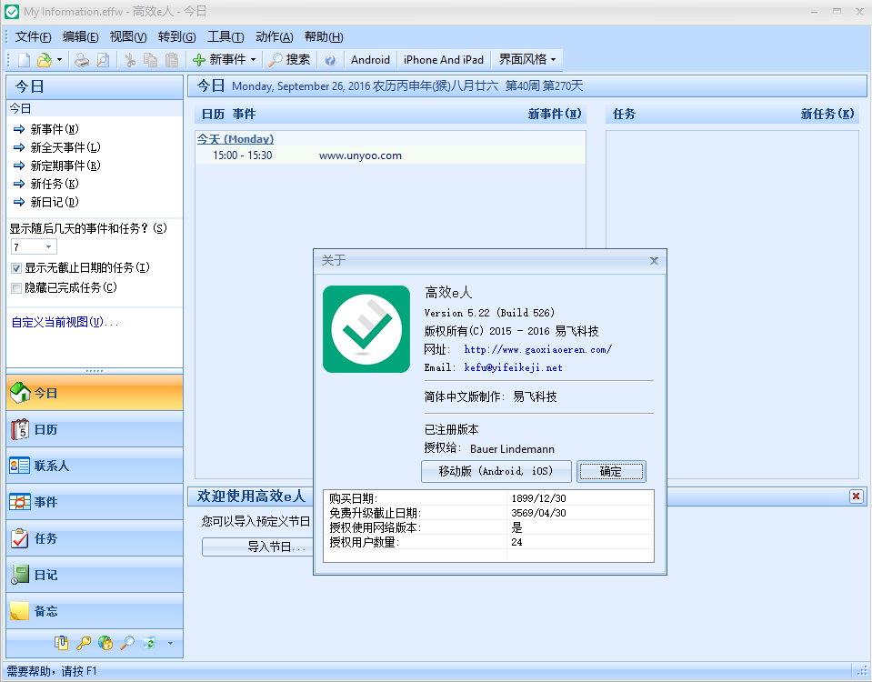 Efficient Efficcess Pro 5.22 Build 526 注册版附注册码-(高效e人)个人信息管理