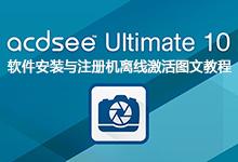 ACDSee Ultimate 10 详细安装与注册机(KeyGen)离线激活图文教程-联合优网