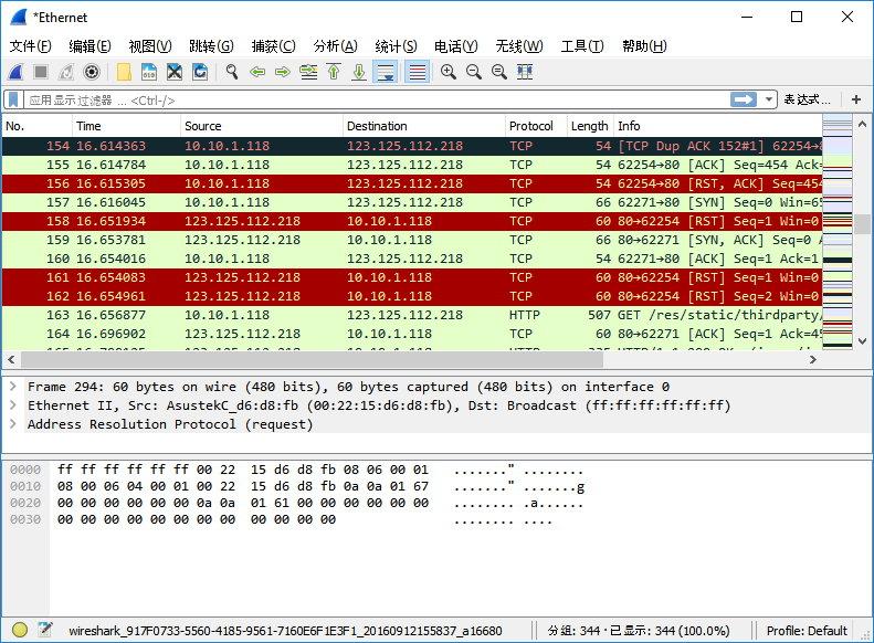 WireShark v3.4.7 Stable Win/Mac 多语言中文版- 网络数据包分析软件