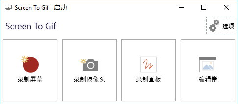 ScreenToGif v2.16+Portable 多语言中文版-GIF录制工具