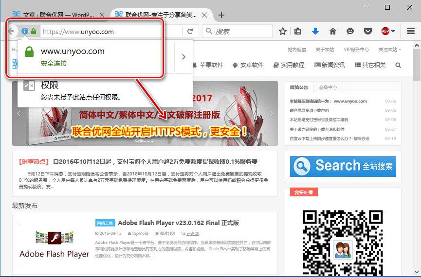 联合优网-全站开启HTTPS访问模式公告
