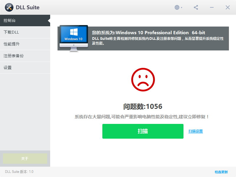 DLL Suite 9.0.0.10+Portable 多语言中文注册版-DLL文件修复工具