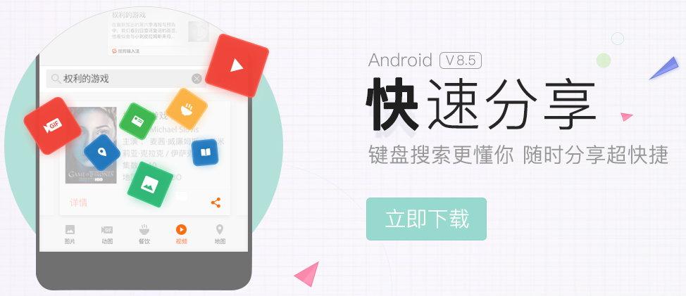 搜狗输入法 v8.5 for Android 正式版
