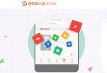 搜狗输入法 v8.5 for Android 正式版-联合优网