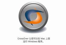 CrossOver 15.3.0 MacOSX 多语言中文注册版-Mac虚拟机软件-亚洲在线