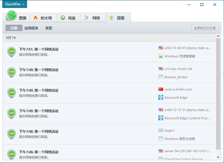 GlassWire v1.2.120 多语言中文正式版-防火墙软件