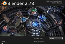 Blender 2.78 Final x86/x64 Win/Mac/Linux 多语言中文正式版-3D建模渲染软件-联合优网