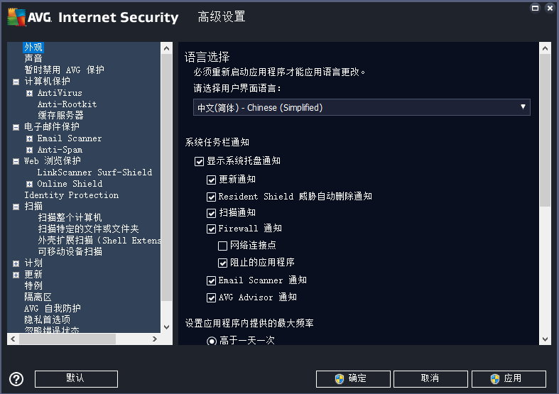 AVG Anti-Virus/Internet Security 20.6.5495 多语言中文版-免费杀毒软件