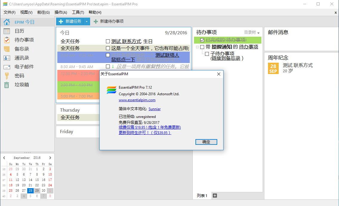 EssentialPIM Pro 7.12 + Portable 多语言中文注册版-个人信息管理