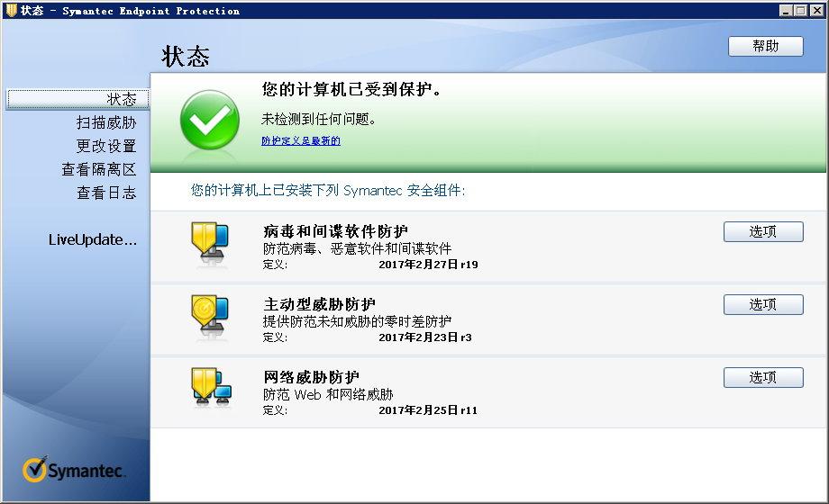 Symantec Endpoint Protection 12.1.6 MP7(12.1.7166.6700)Win/Mac/Linux正式版-简体中文/繁体中文/英文
