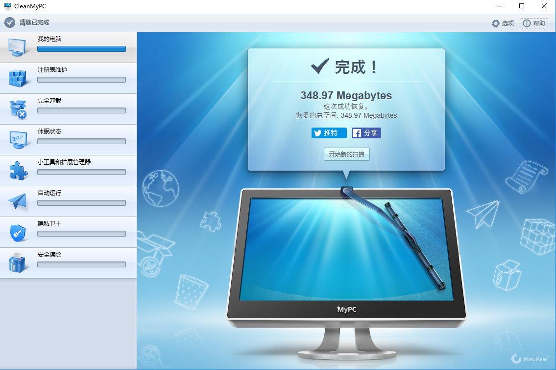 CleanMyPC v1.10.4.2039 多语言中文注册版-系统清理工具