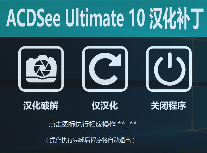 ACDSee Ultimate 10 汉化补丁