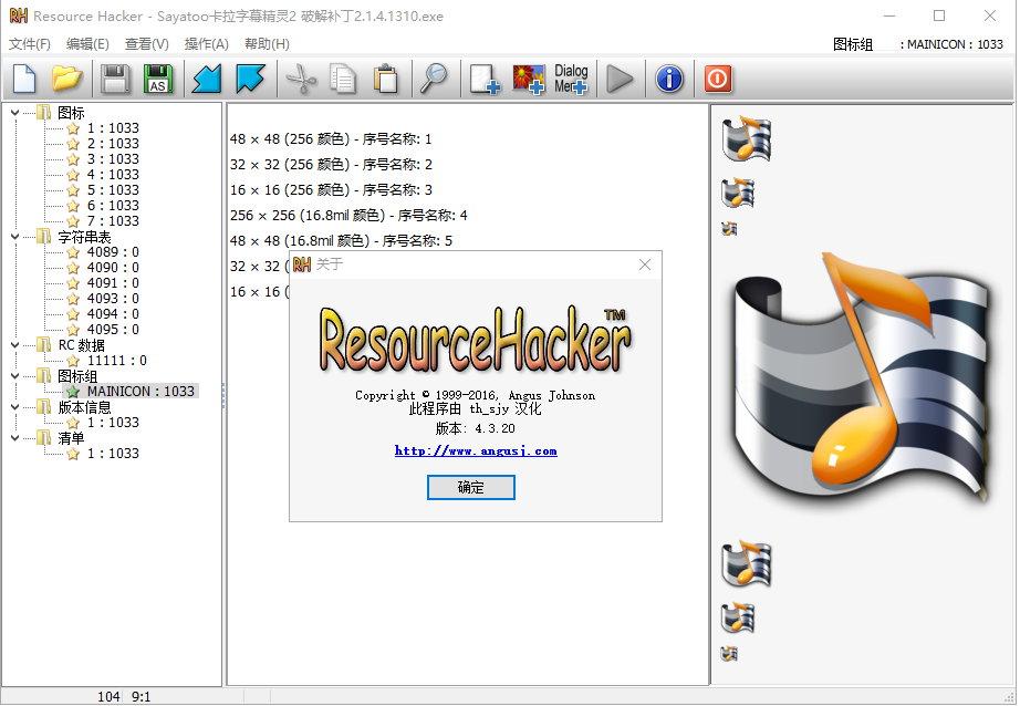 Resource Hacker 4.4.26 中英文便携版-编译和反编译工具