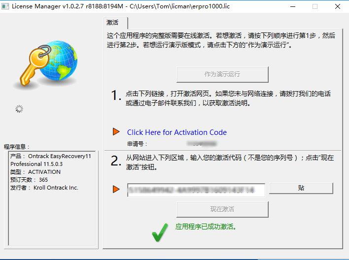 Ontrack EasyRecovery Enterprise 11.5.0.3 多语言中文注册版-数据恢复