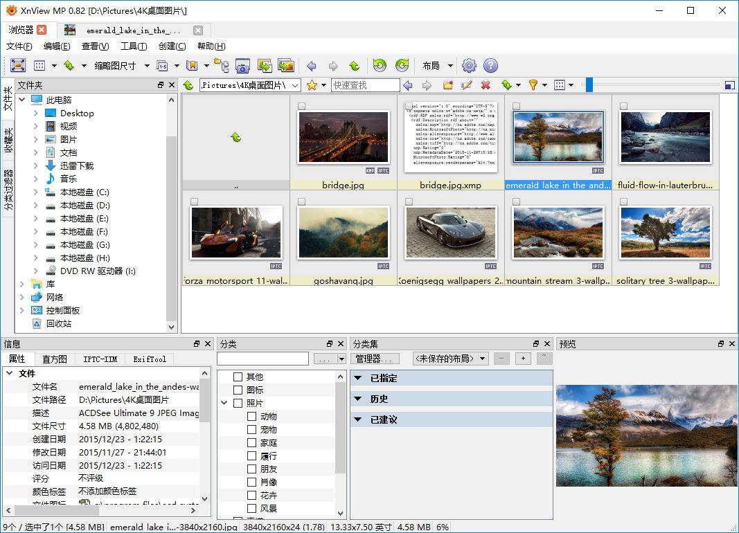 XnViewMP 0.83 Win/Mac/Linux多语言中文正式版-免费看图工具