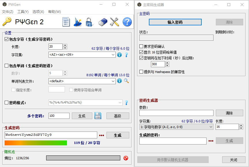 PWGen v2.9.0 中英文便携免安装版- 随机密码生成软件