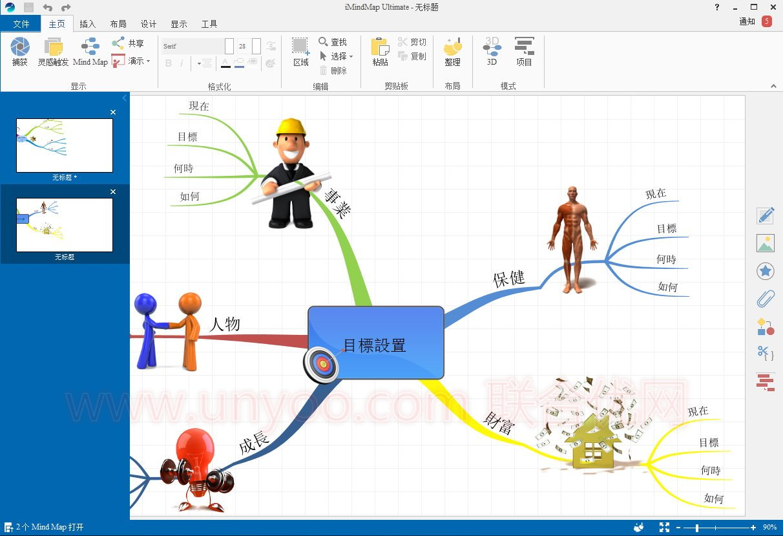 iMindMap Ultimate 9.0.1多语言中文注册版-思维导图-简体中文/繁体中文