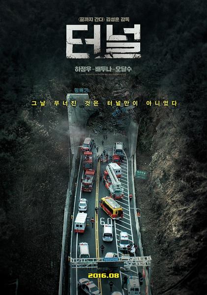 隧道.中文字幕.Tunnel.2016.HD1080P.X264