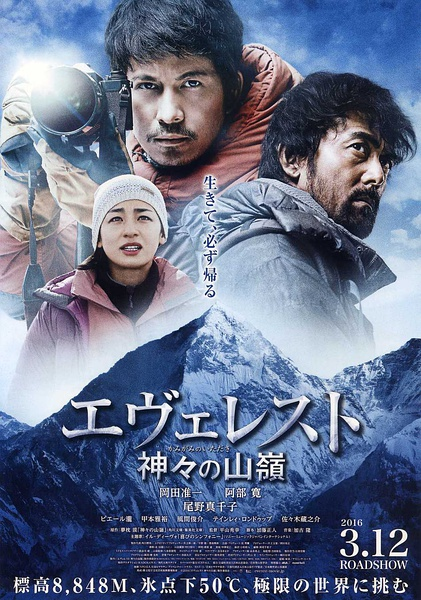 珠峰:神之山岭.Everest.The.Summit.of.the.Gods.2016.BD1080P