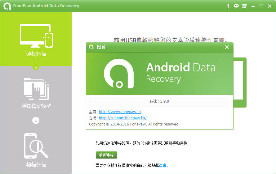 FonePaw Android Data Recovery 1.9.0 多语言中文注册版-Android设备数据恢复