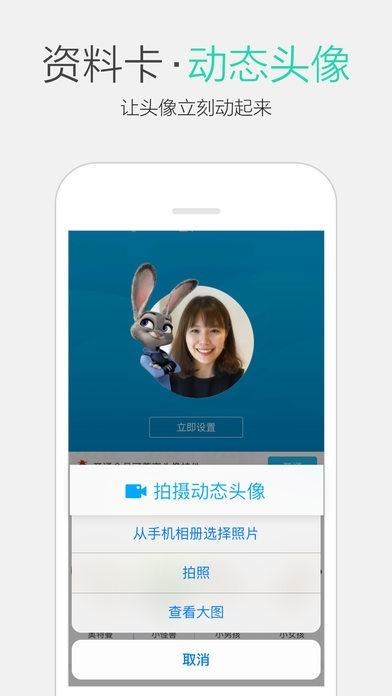 iOS版QQ 6.5.5正式发布 完美适配iOS 10