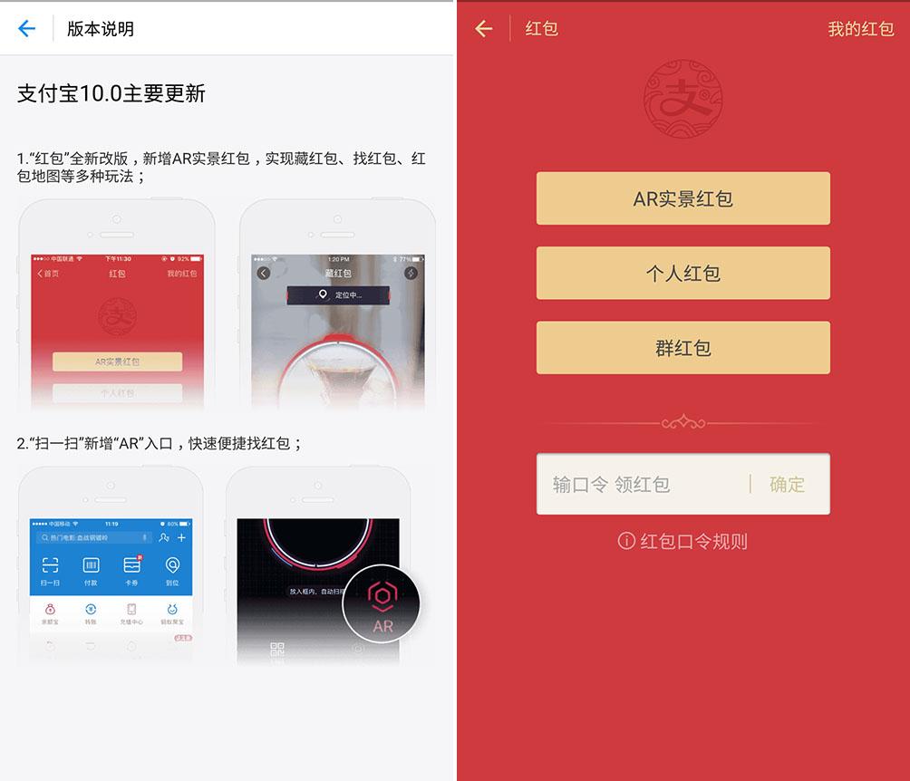 手机支付宝 v10.0.0 for Android - 新增AR实景红包