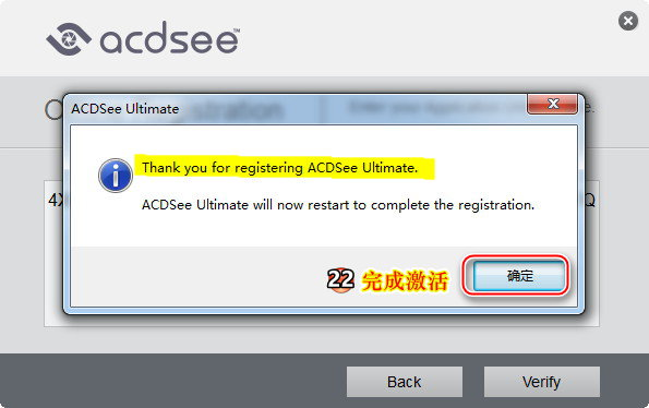 ACDSee Ultimate 10激活图文教程