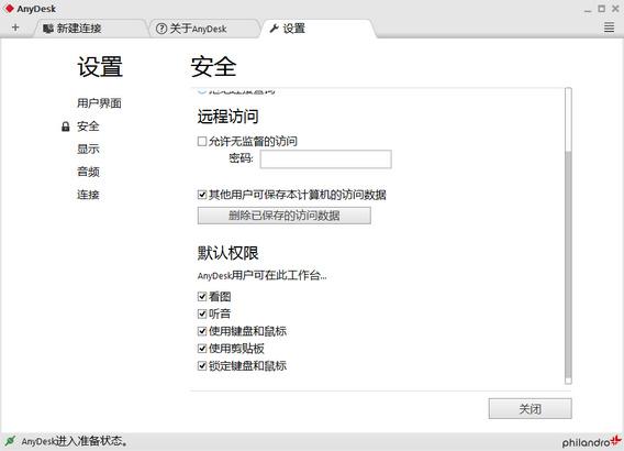 AnyDesk v6.0.8 多语言中文正式版- 免费小巧的远程协助软件