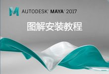 Autodesk Maya 2017中文版详细安装激活图解教程-联合优网