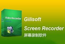 GiliSoft Screen Recorder v8.0.0 多语言中文注册版附注册机-屏幕录制软件-黄色在线手机视频