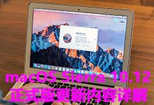 macOS Sierra 10.12 正式版更新内容详解-联合优网