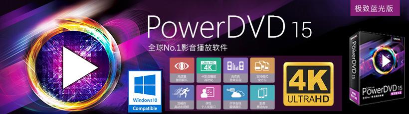 CyberLink PowerDVD Ultra 15.0.3305.58 多语言中文注册版附注册机