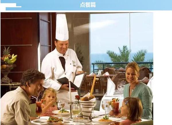 出国旅游常用英语口语—餐厅点餐篇