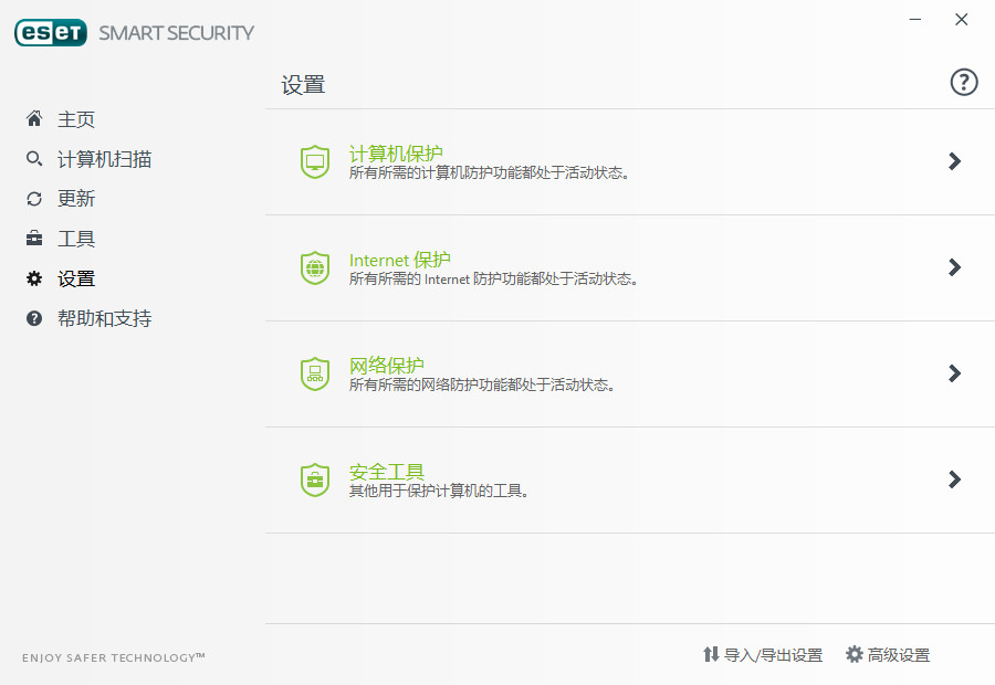 ESET NOD32 Antivirus/Internet Security 13.2.16.0 x86/x64 多语言中文正式版