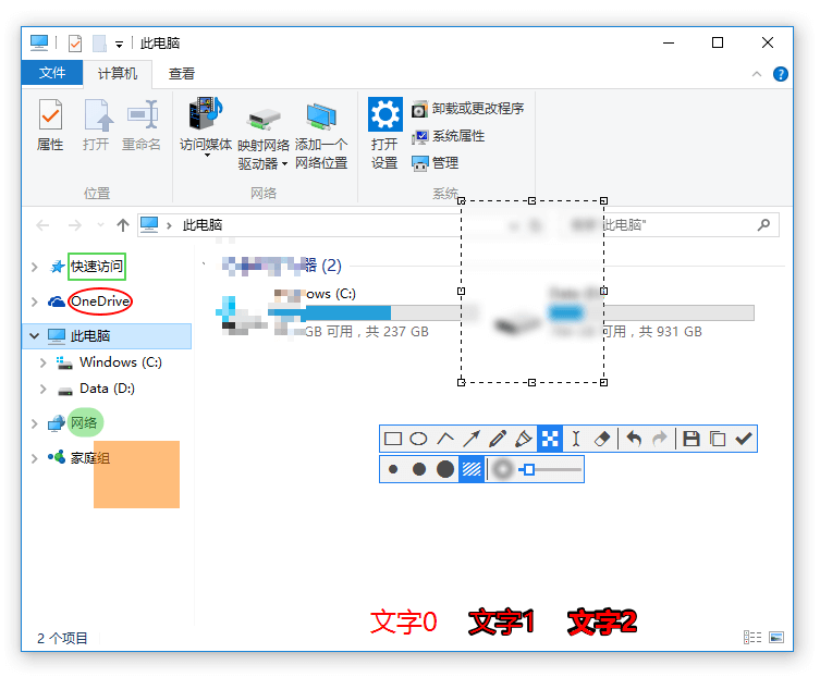 Snipaste v2.2.8/1.16.2 多语言中文正式版-截图/贴图编辑器