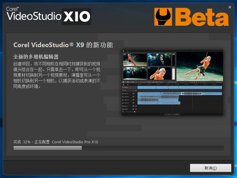 Corel VideoStudio Ultimate X10 多语言内测版-会声会影X10内测版