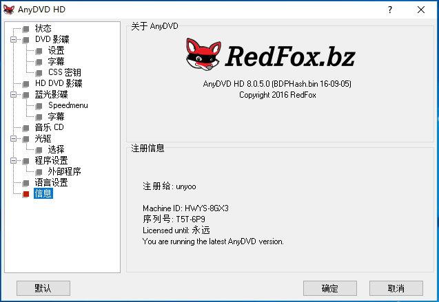 AnyDVD HD 8.1.5.0 多语言中文注册版-加密DVD解密