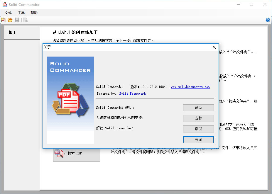Solid Commander 9.1.7212.1984 多语言中文注册版附解锁码-PDF格式自动转换软件