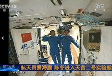中国神舟十一号飞船与天宫二号对接成功:宇航员进驻天宫实验室-联合优网