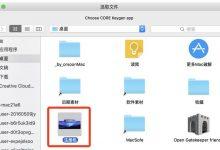 macOS 10.12 Sierra 注册机补丁/注册机闪退修复工具-联合优网