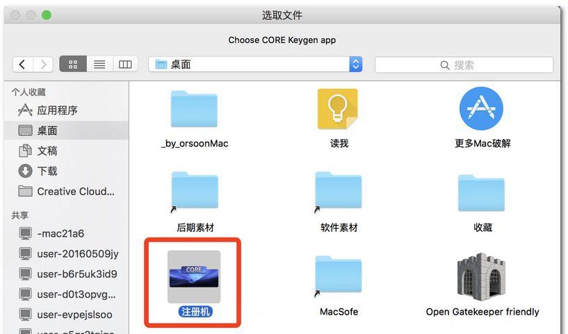 macOS 10.12 Sierra 注册机补丁/注册机闪退修复工具