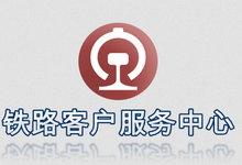 中国铁路客服中心12306网站发布公告-火车票预售期将缩短至30天-联合优网