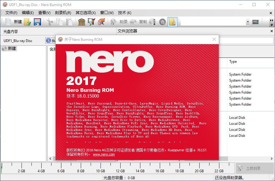 Nero Burning Rom 2017 v18.0.00800 多语言中文注册版附注册码Key