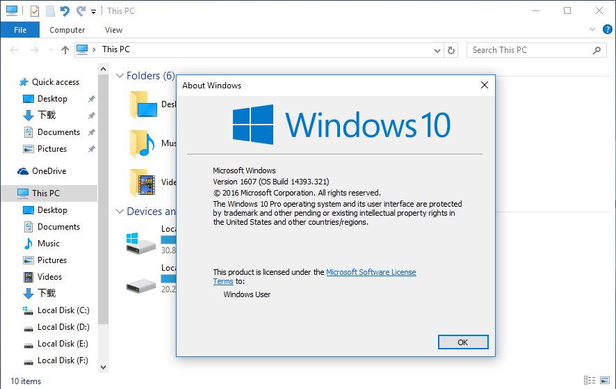 Windows 10正式版10586.663累积更新补丁推送:大量修复内容