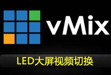 vMix Pro v19.0.0.42 x64多语言中文注册版-视频切换/LED大屏视频切换-联合优网