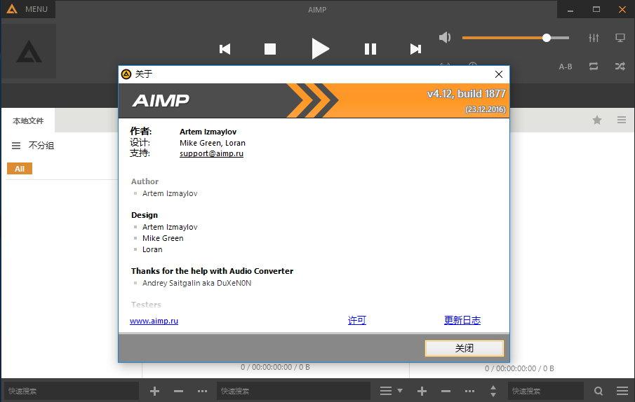 AIMP v4.60 Build 2153 Final 多语言中文正式版 - 音乐播放器