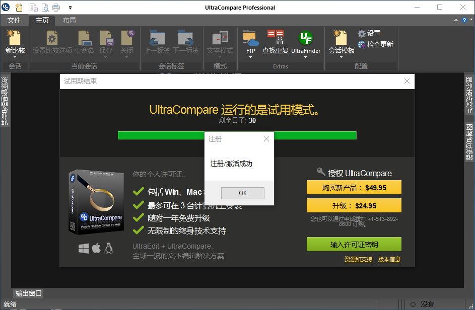 IDM UltraCompare Pro v20.20.0.32 x86/x64 中英文注册版-文件/文档对比工具