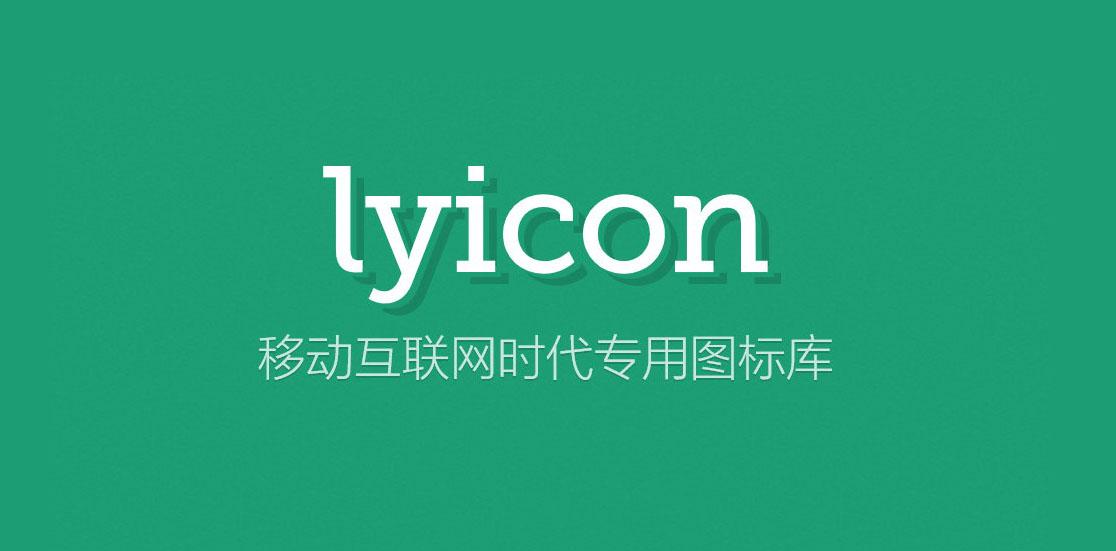 开源图标库lyicon正式版0.0.1发布