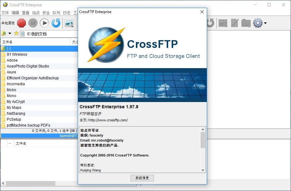 CrossFTP Enterprise 1.97.8 多语言中文注册版附注册码-FTP客户端
