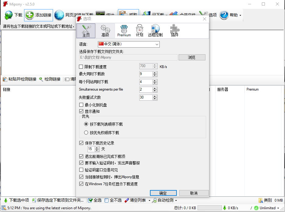 Mipony 2.5.0 Win/Mac 多语言中文正式版-网盘批量下载工具